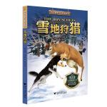 雪地狩猎 伯吉斯野外生存系列