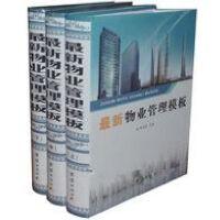正版现货-*物业管理模板(全三卷)