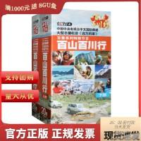 CCTV4大型日播栏目 远方的家 百山百川行 上 下 全集40DVD9 百集系列特别节目