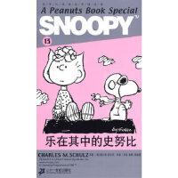 SNOOPY史努比双语故事选集 13 乐在其中的史努比
