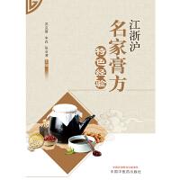江浙沪名家膏方特色经验 中国中医药出版社