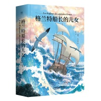 """果麦经典:格兰特船长的儿女(""""法国科幻小说之父""""凡尔纳海洋三部曲《格兰特船长的儿女》《海底两万里》《神秘岛》开篇作)"""