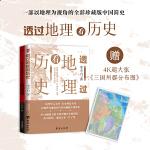 透过地理看历史+三国篇(套装版)
