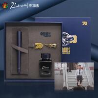Pimio毕加索《中国机长》联名款钢笔礼盒套装男女士成人商务墨水笔*办公学生用练字书法礼物
