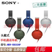【支持礼品卡+包邮】索尼 MDR-XB550AP 重低音头戴式 带线控耳麦 手机通话音乐通用耳机