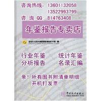 2014中国循环经济发展论坛会刊