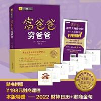 富爸爸穷爸爸 财商教育版 四川人民出版社