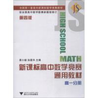 新课标高中数学竞赛通用教材 高1分册 第4版 浙江大学出版社