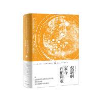 【二手书9成新】 夏与西伯利亚(倪湛舸文集) 倪湛舸 上海文艺出版社 9787532167555