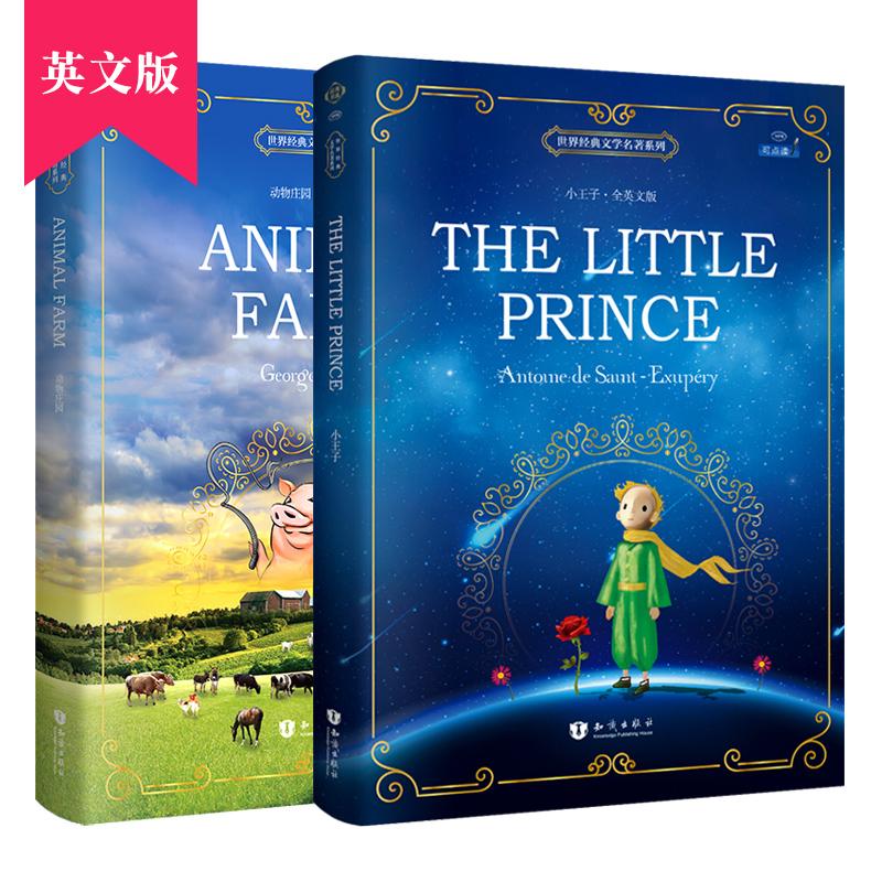 小王子+动物庄园 全英文版经典文学名著系列(共2册) 全英文版原版读物 书虫系列英语阅读 床头灯英语书籍--昂秀外语