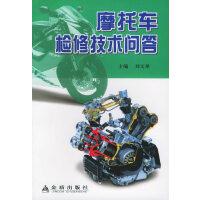 摩托车检修技术问答