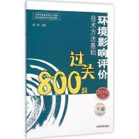 环境影响评价技术方法基础过关800题 徐颂 主编