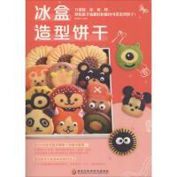 冰盒造型饼干 黑龙江科学技术出版社