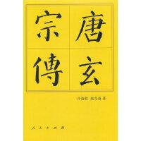 唐玄宗传(精)―历代帝王传记 9787010144603