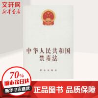 中华人民共和国禁毒法 群众出版社
