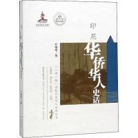 印尼华侨华人史话 广东教育出版社