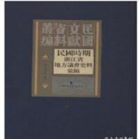 民国时期浙江省地方议会史料汇编(全四十册)0F17f