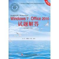 办公软件应用(Windows平台)Windows 7、Office 2010试题解答(高级操作员级)(1CD)