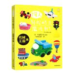 【视频版】7号人轻松粘土魔法书――机械王国篇(3-99岁都会喜欢的可爱粘土手作书)