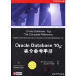 Oracle Database 10g完全参考手册