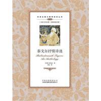 泰戈尔抒情诗选 中国对外翻译出版社