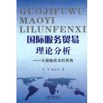 国际服务贸易理论分析-从接触成本的视角