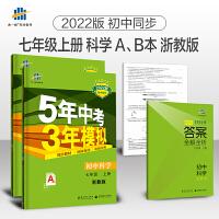 曲一线2022版53初中科学七年级上册浙教版同步训练册