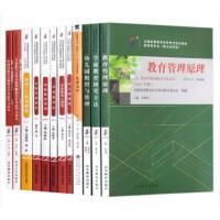 自考教材 学前教育 独立本科段 专业代码01B0402 全套12本中国近现代史纲要+马克思主义基本原理概论+ 学前教育