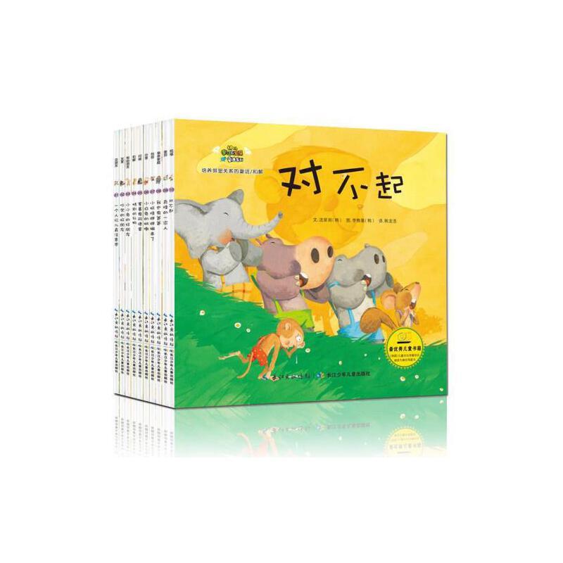 韩国绘本童话故事书全套10册培养新邻居关系的童话绘本故事书 睡前童话故事书幼儿图书 亲子读物早教启蒙故事童书籍儿童绘本故事