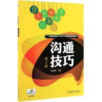 沟通技巧(第2版)/杨丽彬 机械工业出版社