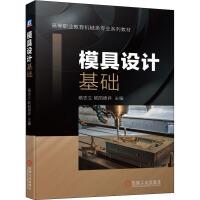模具设计基础 机械工业出版社
