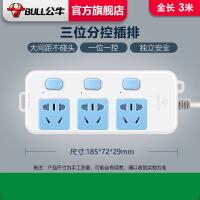 公牛正品插座电源插排接线板插线板带线过载保护家用三位分控3米线