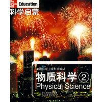 科学启蒙 物质科学 二
