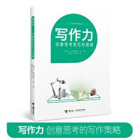阅读力:阅读写作策略丛书写作力:创意思考的写作策略
