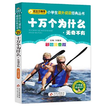 十万个为什么·无奇不有篇(彩图注音版)小学生语文新课标必读丛书 全国名校班主任隆重推荐,专为孩子量身订做的阅读书目。畅销10年,经久不衰,发行量超过7000万册,中国小学生喜爱的图书之一。