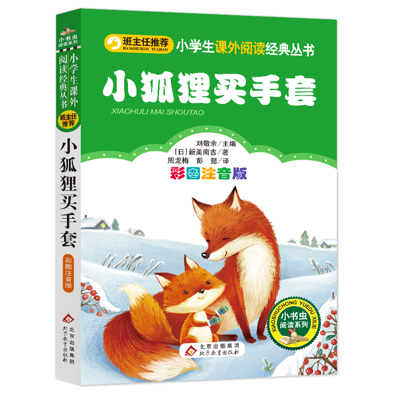 小狐狸买手套(彩图注音版)小学生语文新课标必读丛书 全国名校班主任隆重推荐,专为孩子量身订做的阅读书目。畅销10年,经久不衰,发行量超过7000万册,中国小学生喜爱的图书之一。