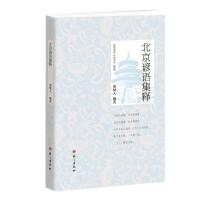 北京谚语集释