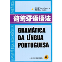 葡萄牙语语法