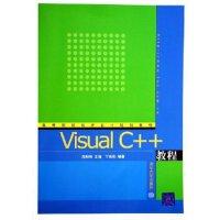 VisualC++教程――高等院校程序设计规划教材