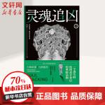 灵魂追凶 2 中国友谊出版社
