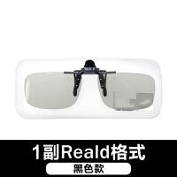 3d眼镜夹片电影院偏光偏振3D立体眼睛近视通用