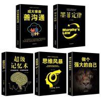 5册墨菲定律莫非定律成大事者善沟通记忆术思维风暴做个强大的自己正版 原著文学书籍畅销书经典 排行榜全套 全集原著正版
