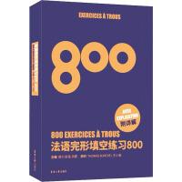 法语完型填空练习800 东华大学出版社