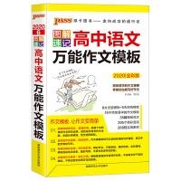 20图解速记--6.高中语文万能作文模板(通用版)(48开本)