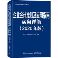 企业会计准则及应用指南实务详解 2020年版