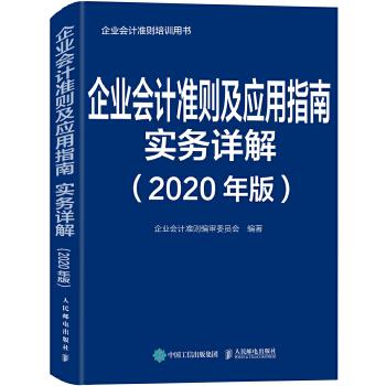 企业会计准则及应用指南详解(pdf+txt+epub+azw3+mobi电子书在线阅读下载)