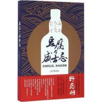 豆腐与威士忌:日本的过去、未来及其他 (日)野岛刚 著