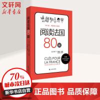 阅读法国80篇 上海译文出版社