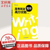 新东方 高考英语写作高分攻略 浙江教育出版社