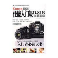 佳能入门级D-SLR拍摄指南